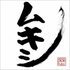 【CD】 レキシ / ムキシ 【手書きジャケット付き 完全生産限定盤】(CD+DVD) 送料無料