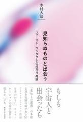 【単行本】 木村大治 / 見知らぬものと出会う ファースト・コンタクトの相互行為論 送料無料
