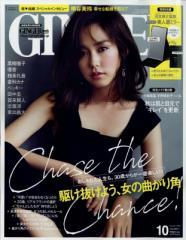 【雑誌】 GINGER編集部 / GINGER (ジンジャー) 2018年 10月号
