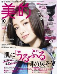 【雑誌】 美的(BITEKI)編集部 / 美的 (BITEKI) 2018年 10月号