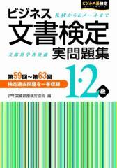 【単行本】 公益財団法人実務技能検定協会 / ビジネス文書検定実問題集1・2級