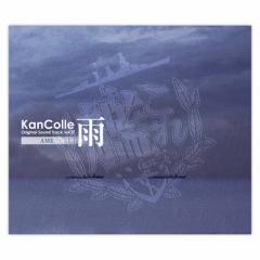 【CD国内】 艦隊これくしょん -艦これ- / 艦隊これくしょん -艦これ-  KanColle Original Sound Track vol.IV 【雨】 送料無料