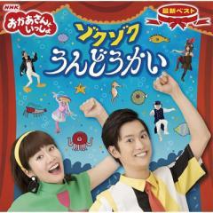 【CD国内】 おかあさんといっしょ / NHKおかあさんといっしょ 最新ベスト ゾクゾクうんどうかい