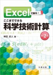 【単行本】 神足史人 / Excelで操る!ここまでできる科学技術計算