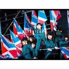 【DVD】 欅坂46 / 欅共和国2017 【初回生産限定盤】(2DVD) 送料無料
