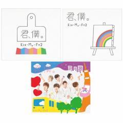 【CD Maxi】 Kis-My-Ft2 / 《3形態同時購入特典付き》 君、僕。 送料無料
