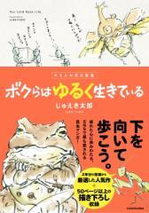 【単行本】 じゅえき太郎 / ボクらはゆるく生きている ゆるふわ昆虫図鑑