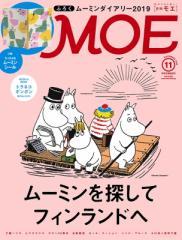 【雑誌】 MOE編集部 / MOE (モエ) 2018年 11月号