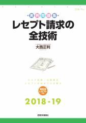 【単行本】 大西正利 / レセプト請求の全技術 2018‐19年版