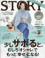【雑誌】 STORY編集部 / STORY (ストーリー) 2018年 11月号