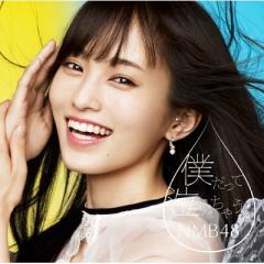 【CD Maxi】初回限定盤 NMB48 / 僕だって泣いちゃうよ 【初回限定盤 Type-A】(CD+DVD)
