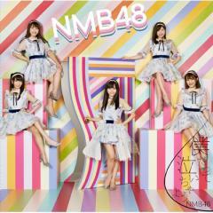 【CD Maxi】初回限定盤 NMB48 / 僕だって泣いちゃうよ 【初回限定盤 Type-D】(CD+DVD)