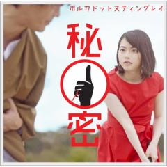 【DVD】 ポルカドットスティングレイ / 秘密