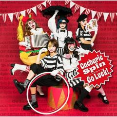 【CD】 Gacharic Spin / Go Luck! (Type-GACHA) 【完全生産限定盤】 送料無料