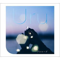 【CD Maxi】初回限定盤 Uru / プロローグ 【初回生産限定盤】(+DVD)