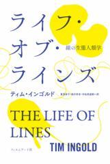 【単行本】 ティム・インゴルド / ライフ・オブ・ラインズ 送料無料
