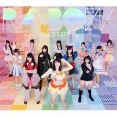 【CD】初回限定盤 虹のコンキスタドール / THE BEST OF RAINBOW 【初回限定盤】(+DVD) 送料無料