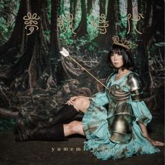 【CD】初回限定盤 夢眠ねむ / 夢眠時代 【初回限定盤】(+DVD) 送料無料