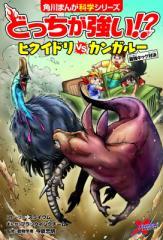 【全集・双書】 スライウム / どっちが強い!? ヒクイドリVSカンガルー最強キック対決 角川まんが学習シリーズ