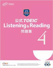 【単行本】 Educational Testing Service / 公式TOEIC Listening  &  Reading 問題集 4 送料無料