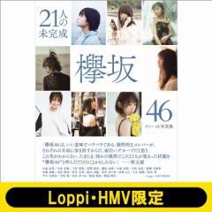 【単行本】 欅坂46 / 欅坂46ファースト写真集『21人の未完成』【Loppi・HMV限定版】 ※12月11日以降出荷予定