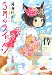 【コミック】 羽海野チカ ウミノチカ / 3月のライオン 14 ヤングアニマルコミックス