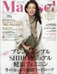 【雑誌】 Marisol編集部 / Marisol (マリソル) 2018年 12月号