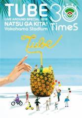 【DVD】 TUBE チューブ / TUBE LIVE AROUND SPECIAL 2018 夏が来た! 〜Yokohama Stadium 30 Times〜 送料無料