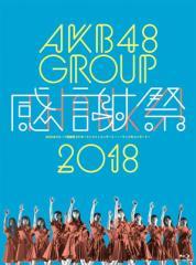 【Blu-ray】 AKB48 / AKB48グループ感謝祭2018〜ランクインコンサート・ランク外コンサート 送料無料