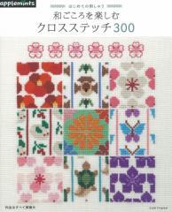 【ムック】 雑誌 / はじめての刺しゅう 和ごころを楽しむクロスステッチ300 アサヒオリジナル