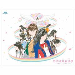 【Blu-ray】 AKB48 / AKB48 53rdシングル 世界選抜総選挙〜世界のセンターは誰だ?〜 (Blu-ray) 送料無料