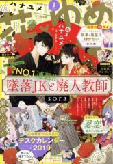【雑誌】 花とゆめ編集部 / 花とゆめ 2019年 1月 1日号