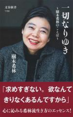 【新書】 樹木希林 / 一切なりゆき 樹木希林のことば 文春新書