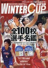 【雑誌】 雑誌 / ウインターカップ選手名鑑2018 ベースボールタイムズ 2019年 1月号増刊