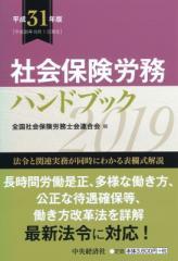 【単行本】 全国社会保険労務士会連合会 / 社会保険労務ハンドブック 平成31年版 送料無料