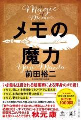 【単行本】 前田裕二 / メモの魔力 The Magic of Memo NewsPicks Book