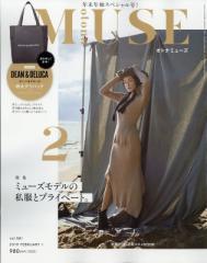 【雑誌】 otona MUSE編集部 / otona MUSE (オトナミューズ) 2019年 2月号