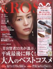 【雑誌】 &ROSY (アンドロージー)編集部 /  & ROSY(アンドロージー) 2019年 2月号