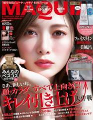 【雑誌】 MAQUIA編集部 / MAQUIA (マキア) 2019年 2月号