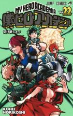 【コミック】 堀越耕平 / 僕のヒーローアカデミア 22 ジャンプコミックス