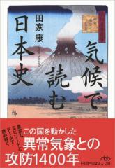 【文庫】 田家康 / 気候で読む日本史 日経ビジネス人文庫