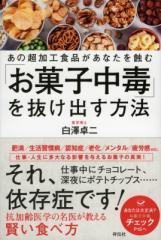【単行本】 白澤卓二 / 「お菓子中毒」を抜け出す方法 あの超加工食品があなたを蝕む