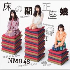 【CD Maxi】 NMB48 / 床の間正座娘 【通常盤TypeD】(+DVD)
