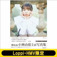 【単行本】 小林由依 / 小林由依1st写真集「感情の構図」【Loppi・HMV限定カバー版】