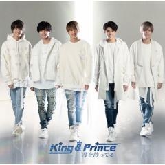 【CD Maxi】初回限定盤 King & Prince / 君を待ってる 【初回限定盤B】(+DVD)
