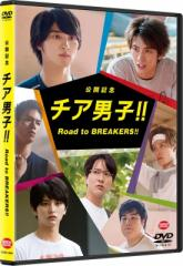 【DVD】 公開記念 チア男子!! Road to BREAKERS!! 送料無料