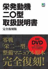 【単行本】 書籍 / 栄発動機二〇型取扱説明書 送料無料