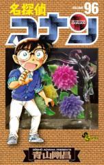 【コミック】 青山剛昌 アオヤマゴウショウ / 名探偵コナン 96 少年サンデーコミックス