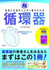 【単行本】 新東京病院看護部 / 本当に大切なことが1冊でわかる 循環器 送料無料