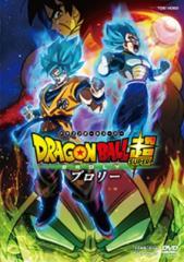 【DVD】 ドラゴンボール超 ブロリー 送料無料